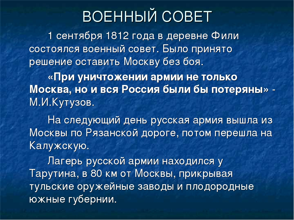 ВОЕННЫЙ СОВЕТ 1 сентября 1812 года в деревне Фили состоялся военный совет....