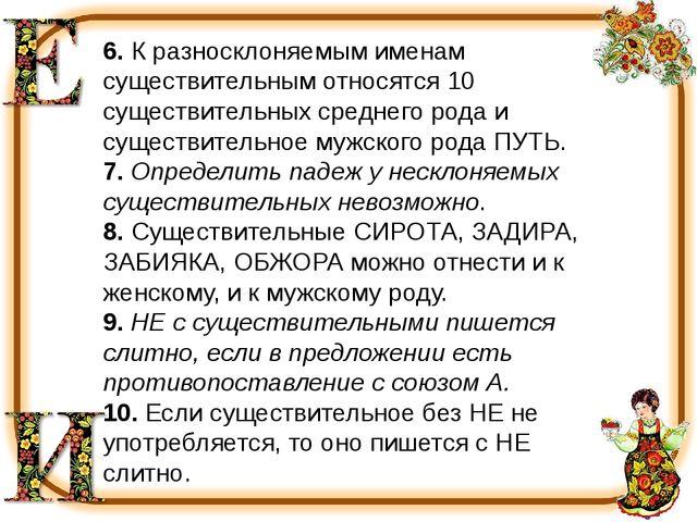 6. К разносклоняемым именам существительным относятся 10 существительных сред...