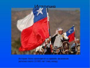 История История Чили начинается со времён заселения региона около 13 000 лет