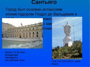 Сантьяго Город был основан испанским конкистадором Педро де Вальдивия в 1541