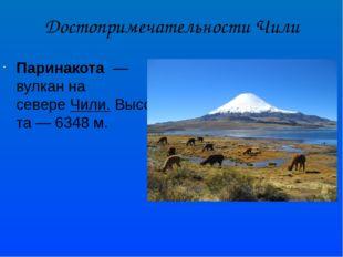 Достопримечательности Чили Паринакота— вулкан на севереЧили.Высота— 6348