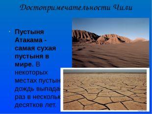 Достопримечательности Чили Пустыня Атакама - самая сухая пустыня в мире. В не