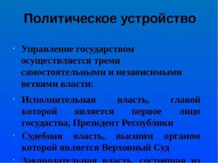 Политическое устройство Управление государством осуществляется тремя самостоя