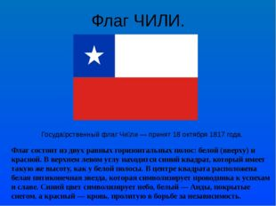 Флаг ЧИЛИ. Госуда́рственный флагЧи́ли— принят18 октября1817 года. Флаг со