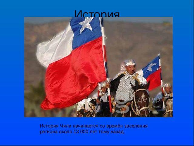 История История Чили начинается со времён заселения региона около 13 000 лет...