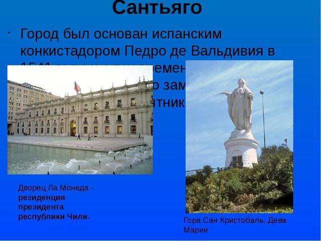 Сантьяго Город был основан испанским конкистадором Педро де Вальдивия в 1541...