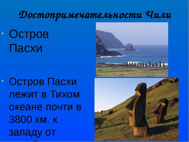 Достопримечательности Чили Остров Пасхи Остров Пасхи лежит в Тихом океане поч...