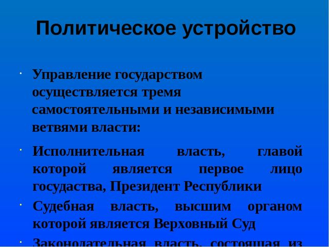 Политическое устройство Управление государством осуществляется тремя самостоя...