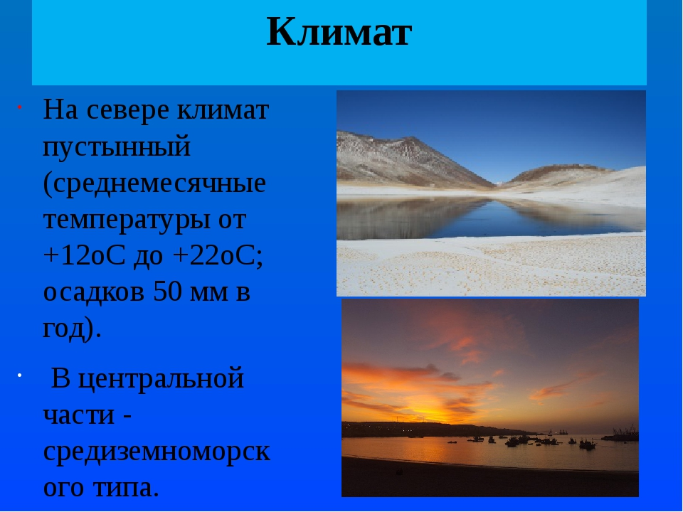 Климат На севере климат пустынный (среднемесячные температуры от +12oС до +22...