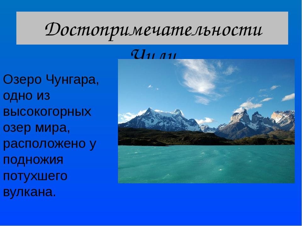 Достопримечательности Чили Озеро Чунгара, одно из высокогорных озер мира, рас...