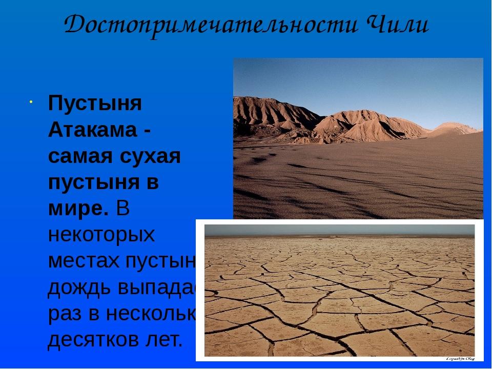 Достопримечательности Чили Пустыня Атакама - самая сухая пустыня в мире. В не...
