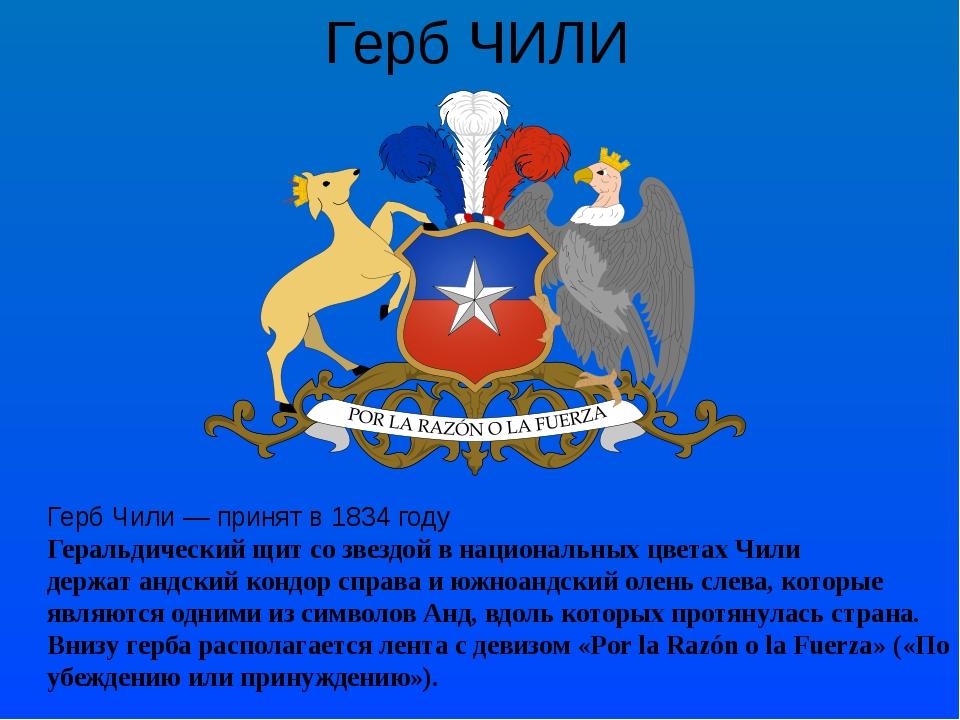 Герб ЧИЛИ Герб Чили — принят в 1834 году Геральдическийщит созвездойв наци...