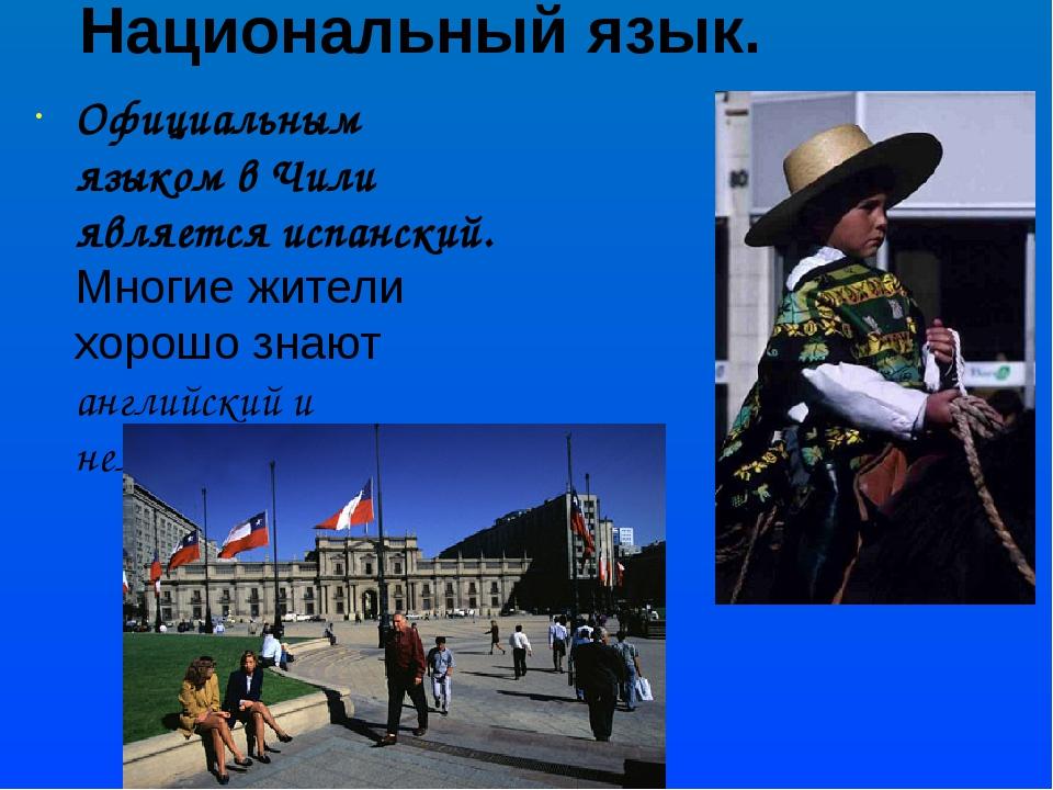 Национальный язык. Официальным языком в Чили является испанский. Многие жител...