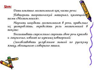 Цель: Дать понятие местоимения как части речи; Повторить теоретический ма