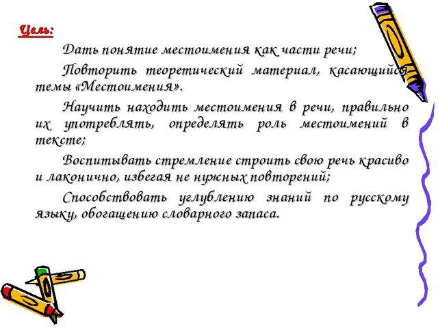 Цель: Дать понятие местоимения как части речи; Повторить теоретический ма...