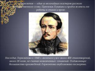 Лермонтов — один из величайших мастеров русского художественного слова. Преем
