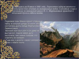 Подножие горы Машук хранит страшную тайну: в сильный дождь 15 июля 1841 г. со