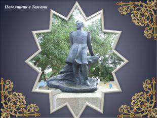 Памятник в Тамани