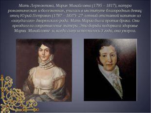 Мать Лермонтова, Мария Михайловна (1795 – 1817), натура романтическая и болез