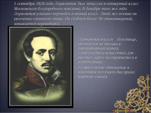 1 сентября 1828 года Лермонтов был зачислен в четвертый класс Московского бла