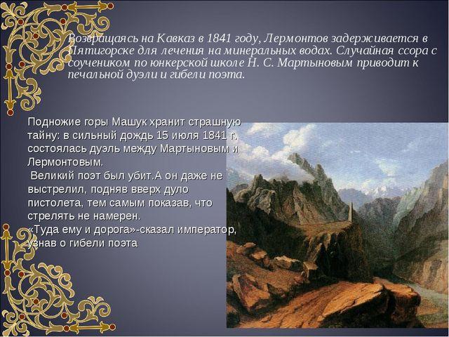 Подножие горы Машук хранит страшную тайну: в сильный дождь 15 июля 1841 г. со...
