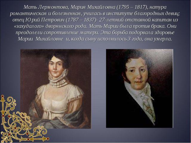 Мать Лермонтова, Мария Михайловна (1795 – 1817), натура романтическая и болез...