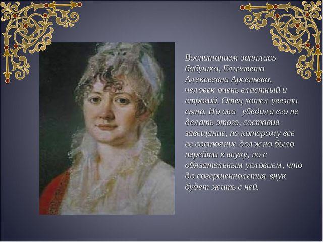 Воспитанием занялась бабушка, Елизавета Алексеевна Арсеньева, человек очень в...