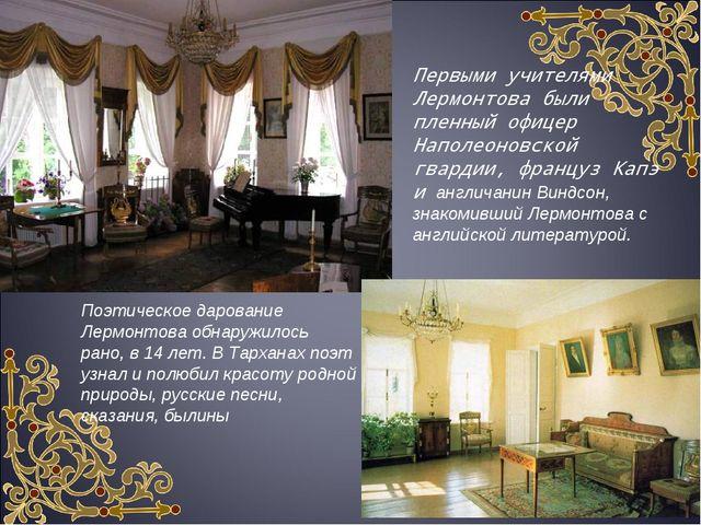 Первыми учителями Лермонтова были пленный офицер Наполеоновской гвардии, фран...