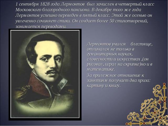 1 сентября 1828 года Лермонтов был зачислен в четвертый класс Московского бла...