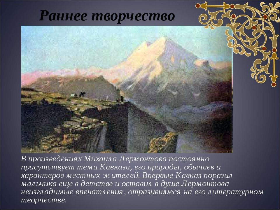 В произведениях Михаила Лермонтова постоянно присутствует тема Кавказа, его...