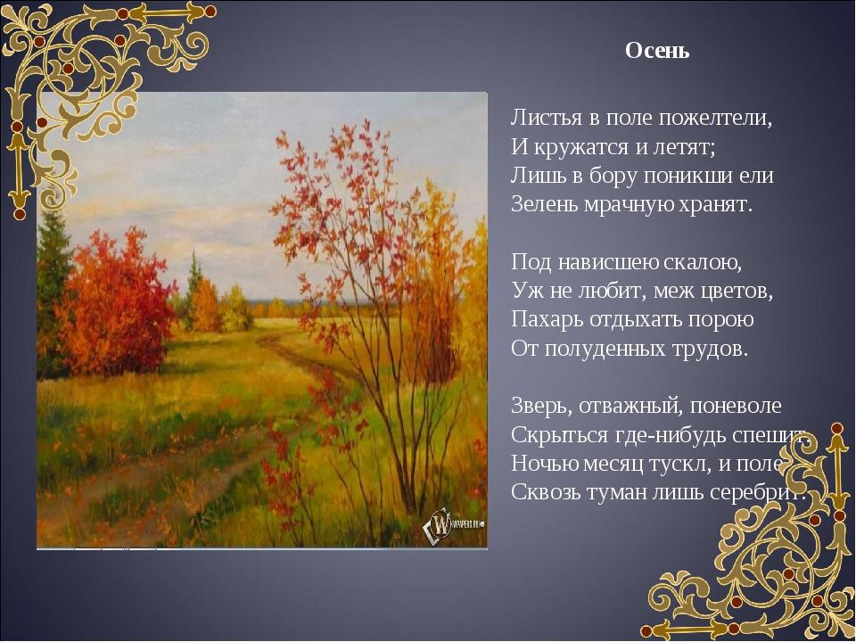 Осень Листья в поле пожелтели, И кружатся и летят; Лишь в бору поникши ели Зе...