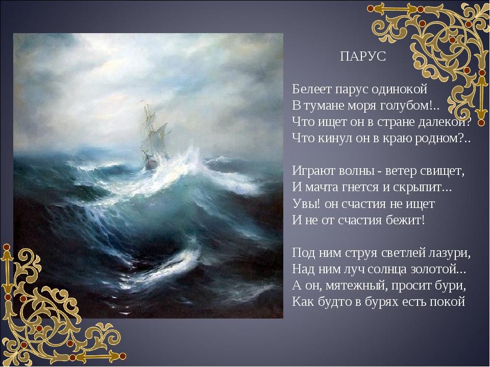 ПАРУС Белеет парус одинокой В тумане моря голубом!.. Что ищет он в стране да...