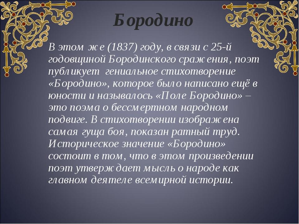 В этом же (1837) году, в связи с 25-й годовщиной Бородинского сражения, поэт...