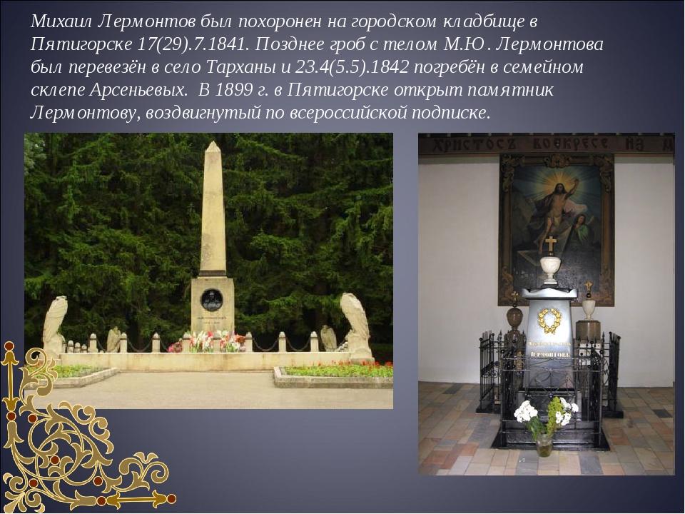 Михаил Лермонтов был похоронен на городском кладбище в Пятигорске 17(29).7.18...