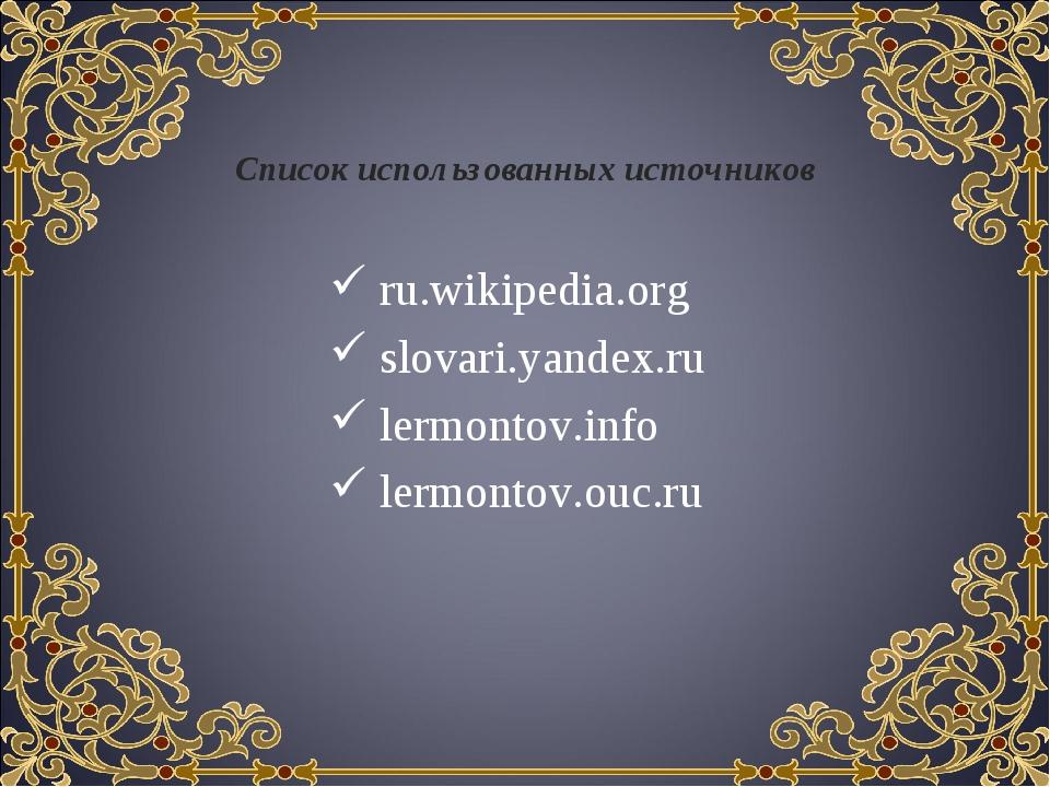 Список использованных источников ru.wikipedia.org slovari.yandex.ru lermontov...