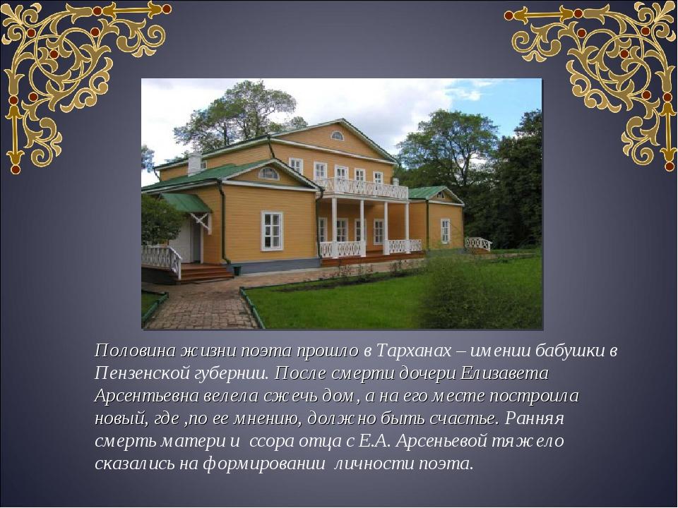 Половина жизни поэта прошло в Тарханах – имении бабушки в Пензенской губернии...