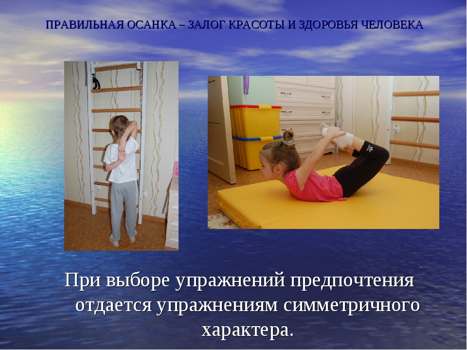 ПРАВИЛЬНАЯ ОСАНКА – ЗАЛОГ КРАСОТЫ И ЗДОРОВЬЯ ЧЕЛОВЕКА При выборе упражнений п...