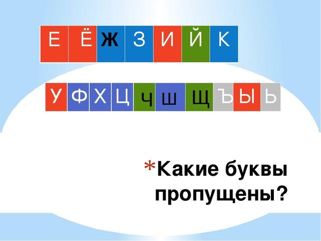 Какие буквы пропущены? Ж Ч Ш Щ Е Ё З И Й К У Ф Х Ц Ъ Ы Ь