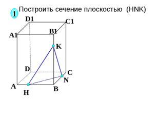 А В С D А1 D1 С1 B1 N H K 1 Построить сечение плоскостью (HNK) Соединяем отр