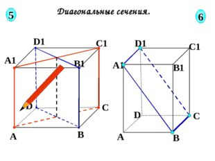 А В С D А1 D1 С1 B1 Диагональные сечения. 5 6 А В С D А1 D1 С1 B1 Соединяем