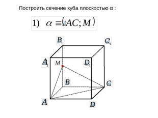Построить сечение куба плоскостью α :