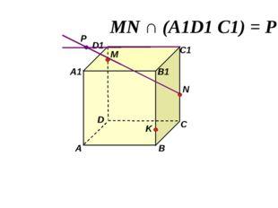 D1 D С1 С В1 В А1 А M N K MN ∩ (А1D1 C1) = Р P