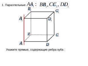 Укажите прямые, содержащие ребра куба : 1. Параллельные