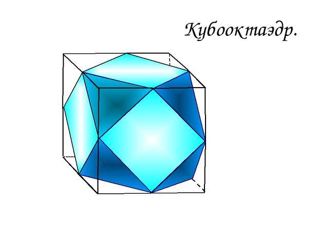 Кубооктаэдр. Выполняя простейшие сечения, мы можем получить необычные многог...