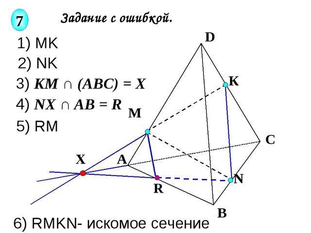 Задание с ошибкой. К М N А В С D R X 7 1) MK 2) NK 3) KM ∩ (ABC) = X 4) NX ∩...
