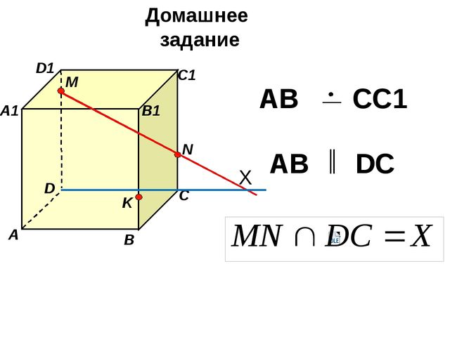 D1 D С1 С В1 В А1 А M N K Домашнее задание AB CC1 AB DC Х ║