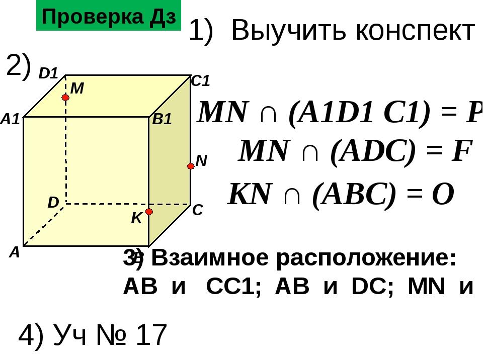 D1 D С1 С В1 В А1 А M N K MN ∩ (АDC) = F KN ∩ (ABC) = O Проверка Дз 2) 1) Вы...