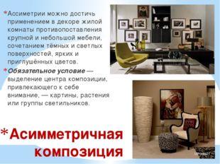 Асимметричная композиция Ассиметрии можно достичь применением в декоре жилой