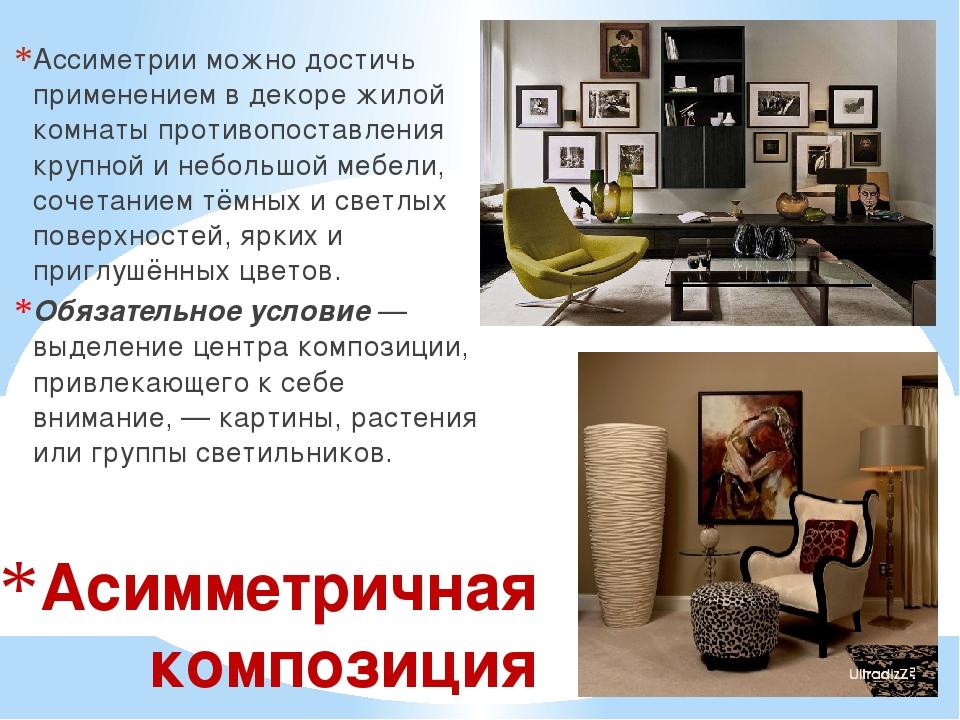 Асимметричная композиция Ассиметрии можно достичь применением в декоре жилой...
