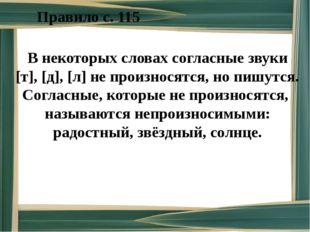 В некоторых словах согласные звуки [т], [д], [л] не произносятся, но пишутся.